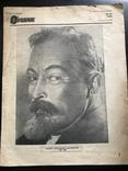 1936 Огонёк Дзержинский, фото №2