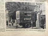 1936 Огонёк Дзержинский, фото №11
