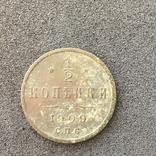 1/2 копейки 1909, фото №2