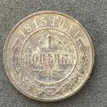 1 копейка 1915 год, фото №2