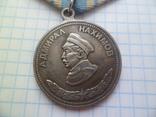 Медаль Адмирал Нахимов Копия, фото №3
