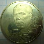 Украина 2 гривны 2003 Борис Гмиря, фото №2