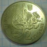 Украина 2 гривны 2003 Борис Гмиря, фото №5