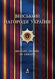 Військові нагороди України., фото №2