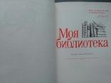 """""""Моя библиотека"""" Каталог личной библиотеки. Чистая., фото №3"""