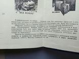 """""""Моя библиотека"""" Каталог личной библиотеки. Чистая., фото №7"""