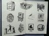 """""""Моя библиотека"""" Каталог личной библиотеки. Чистая., фото №12"""