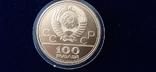 100 рублей СССР 1978 г. Олимпиада 1980., фото №8