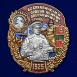 Пограничные войска.Забайкальский погран.отряд.., фото №6