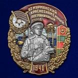 Пограничные войска.Забайкальский погран.отряд.., фото №9