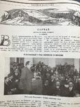 1927 Красная Панорама, фото №13