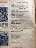 1936 Вожатый ВЛКСМ, фото №4
