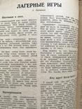 1936 Вожатый ВЛКСМ, фото №9
