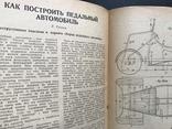 1936 Вожатый ВЛКСМ, фото №11