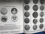 Каталог Монеты Украины. Монько Л.И. Январь 2014, фото №4