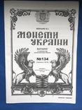 Каталог Монети України. Монько Л.И. Май(травень) 2018, фото №2