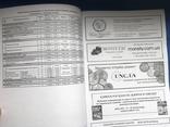 Каталог Монети України. Монько Л.И. Май(травень) 2018, фото №3