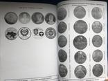 Каталог Монети України. Монько Л.И. Май(травень) 2018, фото №4