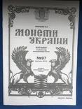 Каталог Монети України. Монько Л.И. Апрель (квiтень) 2015, фото №2
