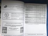 Каталог Монети України. Монько Л.И. Апрель (квiтень) 2015, фото №3