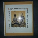 Києво-Печерський історико-культурний заповідник 1974, фото №2