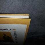 Києво-Печерський історико-культурний заповідник 1974, фото №4