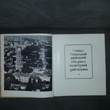 Києво-Печерський історико-культурний заповідник 1974, фото №6