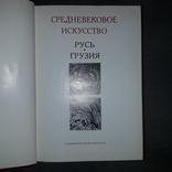 Средневековое искусство Русь Грузия 1978, фото №5