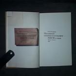 Московская книжная ксилография 1920-30-х годов 1982, фото №6