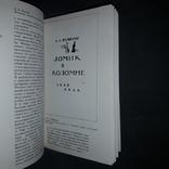 Московская книжная ксилография 1920-30-х годов 1982, фото №9