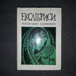 Екслібриси українських художників Київ 1977 Мініатюрне видання, фото №2