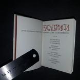 Екслібриси українських художників Київ 1977 Мініатюрне видання, фото №6