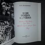 Автограф 100 днів президента Ф.Д. Рузвельта 1997 Тираж 2000, фото №6