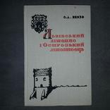 Львівський літопис і Острозький літописець 1971, фото №2