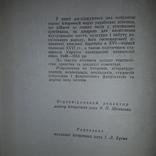 Львівський літопис і Острозький літописець 1971, фото №5