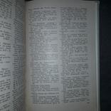 Львівський літопис і Острозький літописець 1971, фото №11