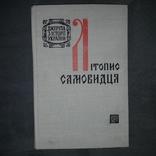 Літопис Самовидця 1971 Джерела з історії України, фото №2