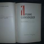 Літопис Самовидця 1971 Джерела з історії України, фото №4