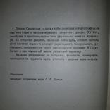 Літопис Самовидця 1971 Джерела з історії України, фото №5