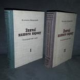 Звичаї нашого народу Етнографічний нарис в 2 томах Мюнхен 1958 Репринт 1991, фото №2