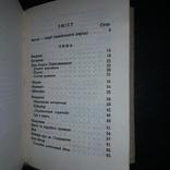 Звичаї нашого народу Етнографічний нарис в 2 томах Мюнхен 1958 Репринт 1991, фото №7