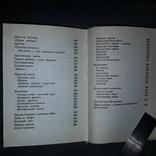 Звичаї нашого народу Етнографічний нарис в 2 томах Мюнхен 1958 Репринт 1991, фото №9