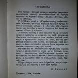 Звичаї нашого народу Етнографічний нарис в 2 томах Мюнхен 1958 Репринт 1991, фото №11