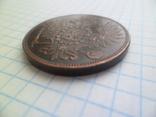 5 копеек 1852 рік копія, фото №6
