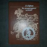 На літературних шляхах Дослідження Пошуки Знахідки 1990, фото №2