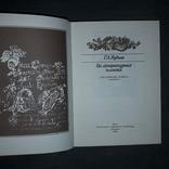 На літературних шляхах Дослідження Пошуки Знахідки 1990, фото №4