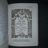 На літературних шляхах Дослідження Пошуки Знахідки 1990, фото №9
