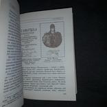 На літературних шляхах Дослідження Пошуки Знахідки 1990, фото №10