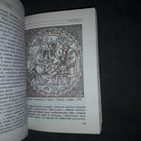 На літературних шляхах Дослідження Пошуки Знахідки 1990, фото №11