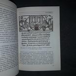 На літературних шляхах Дослідження Пошуки Знахідки 1990, фото №12